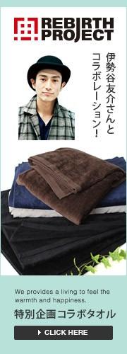 伊勢谷友介コラボタオル