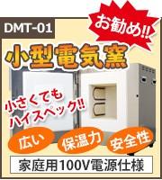 小型電気窯DMT-01