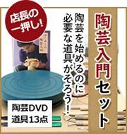 陶芸入門セット