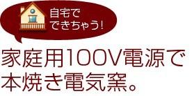 家庭用100V電源で本焼き電気窯