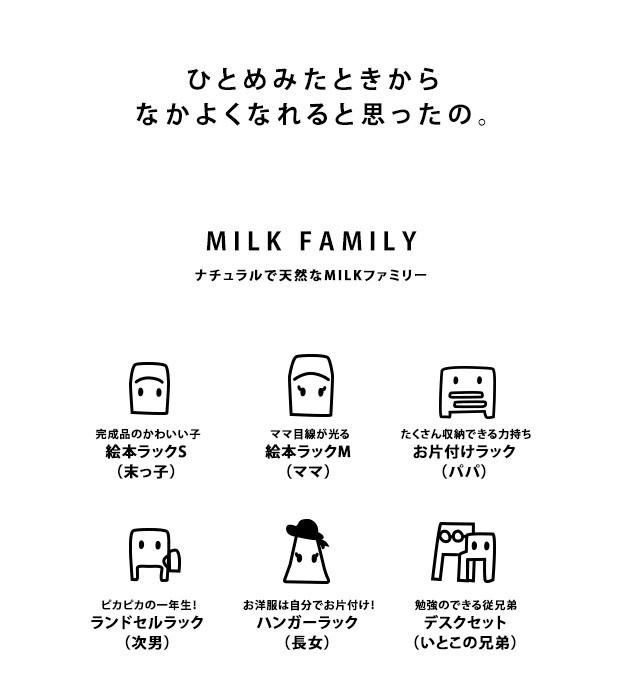 こどもと暮らしオリジナル Milk 絵本ラック Sサイズ(約82冊収納)  絵本棚 絵本 収納 完成品 本棚 入学祝い ラック 子供 キッズ おしゃれ ヒュッゲ