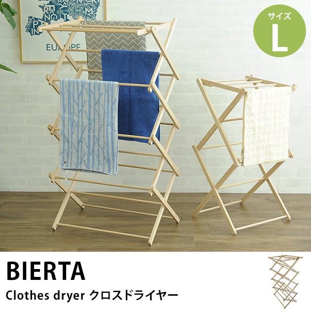 BIERTA ビエルタ クロスドライヤー  洗濯物干し タオルハンガー 折り畳み 部屋干し 木製 ビーチウッド ナチュラル シンプル おしゃれ ビエルタ