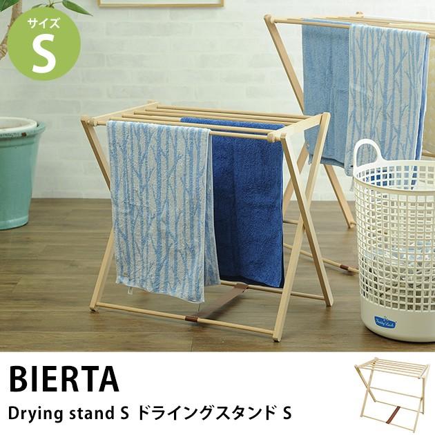 BIERTA ビエルタ ドライングスタンド S  洗濯物干し タオルハンガー 折り畳み 部屋干し 木製 ビーチウッド ナチュラル シンプル おしゃれ ビエルタ