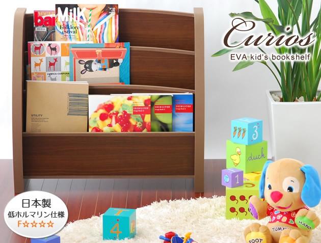 ソフト素材絵本ラック【Curios】EVA kids bookshelf トールタイプ(ウォルナット)