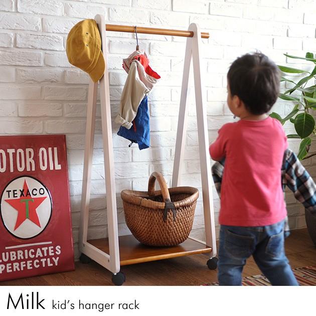 こどもと暮らしオリジナル Milk ハンガーラック /ハンガーラック/子供/キッズ/ラック/コートハンガー/北欧/ナチュラル/おしゃれ/収納/衣類/