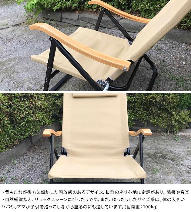 Onway オンウェー コンフォートローチェア  アウトドアチェア ローチェア 折りたたみ キャンプ用品 アウトドア用品 おしゃれ 椅子 バーベキュー ガーデン ベランダ