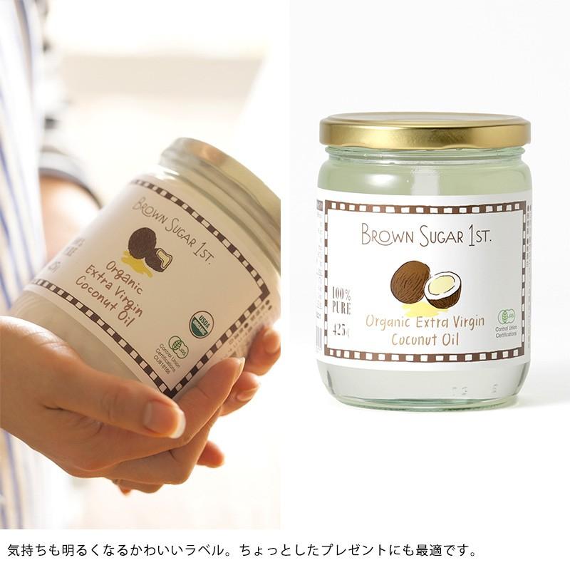 BROWN SUGAR 1ST.(ブラウンシュガー1ST) 有機エキストラバージンココナッツオイル 425g  ココナッツオイル 食用 オーガニック ココナツオイル 健康油 おいしい ナチュラル ギフト プレゼント ブラウンシュガーファースト