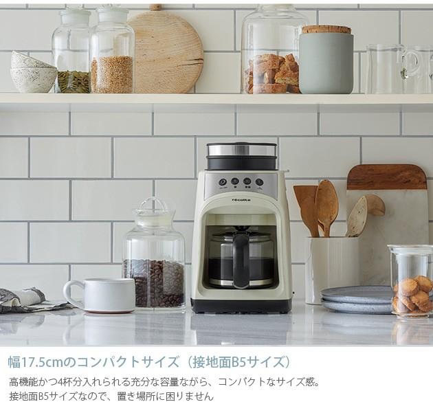 recolte レコルト グラインド&ドリップコーヒーメーカー フィーカ FIKA 全自動 ミル付き コーヒーマシン コーヒー豆 保温 おしゃれ ギフト プレゼント 母の日 実用的