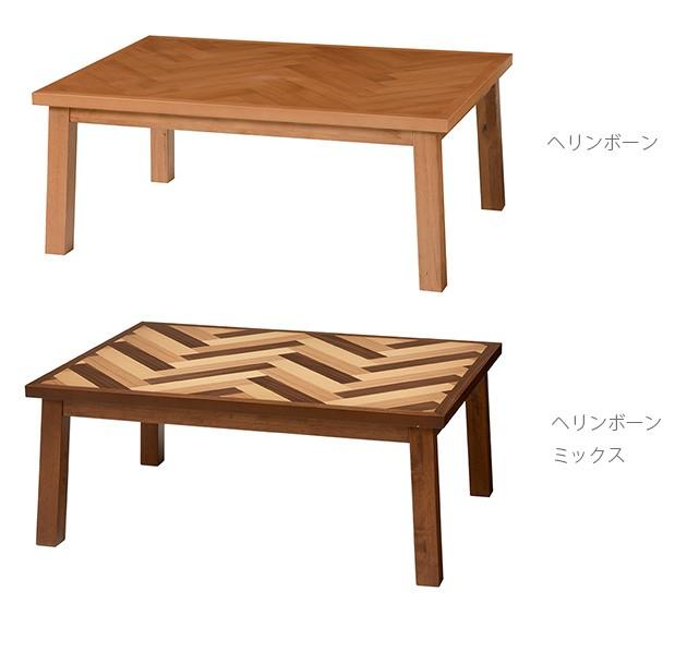 こたつテーブル ヘリンボーン調 幅105cm 長方形  こたつ コタツ テーブル 長方形 おしゃれ ローテーブル こたつテーブル コタツテーブル リビング 炬燵
