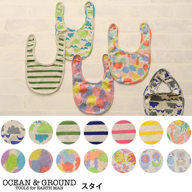 OCEAN&GROUND(オーシャンアンドグラウンド)  スタイ /スタイ/よだれかけ/ビブ/おしゃれ/かわいい/男の子/女の子/撥水/柄/出産祝い/