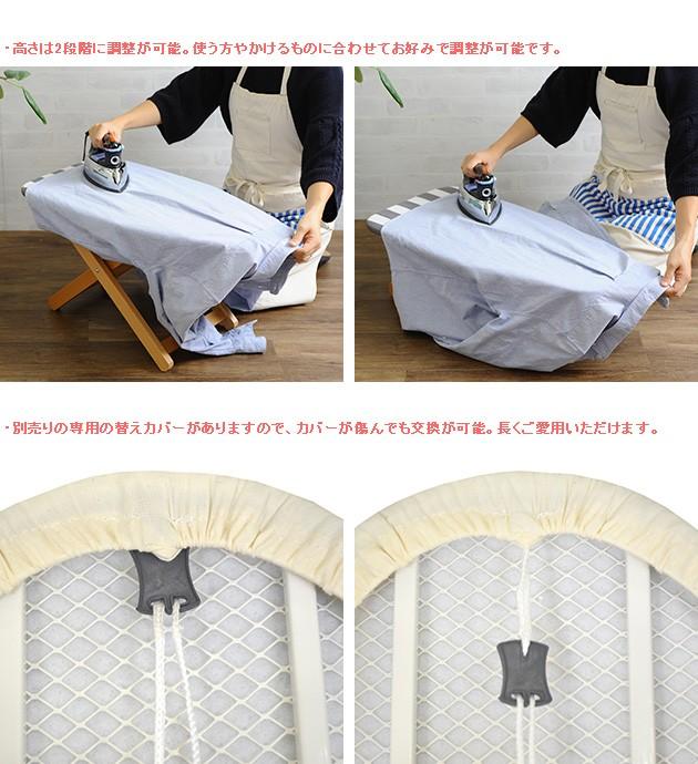 BIERTA(ビエルタ) Ironing Board アイロン台 ロータイプ /アイロン台/スタンド式/折りたたみ/おしゃれ/木製/メッシュ/スチールボード/高さ調整/かわいい/カバー/