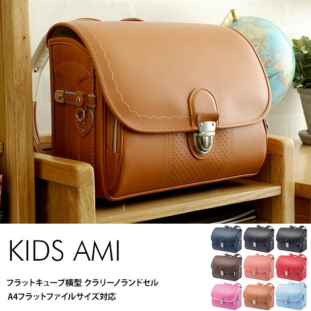 KIDS AMI キッズアミ フラットキューブ横型 クラリーノランドセル A4フラットファイルサイズ対応  ランドセル 横型 半かぶせ 男の子 女の子 2018年 日本製 国産 6年保証 フラットキューブ