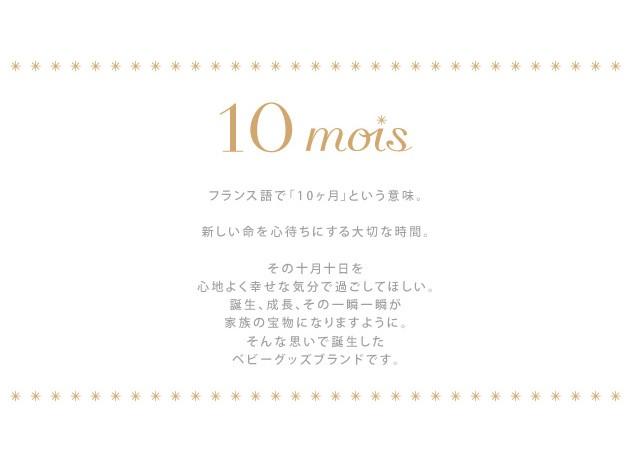 10mois ディモワ アニバーサリータオル ナンバー  アニバーサリー 記念日 記念撮影 タオル アニバーサリータオル フィセル ベビー ギフト プレゼント 出産祝い
