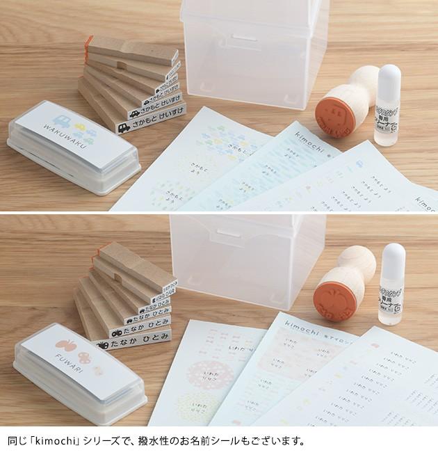 きなこ×こどもと暮らし お名前スタンプセット kimochiシリーズ   名前スタンプ ハンコ スタンプ 入園準備 入学準備 名前付け 名前書き 簡単 シャチハタ おなまえスタンプ