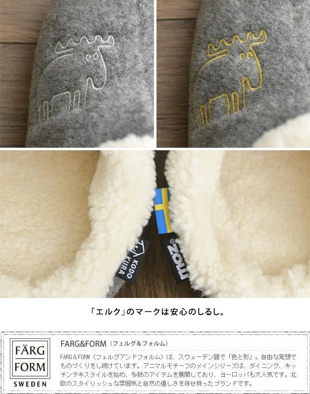FARG&FORM フェルグアンドフォルム moz(モズ) ナポレオンシューズ  ルームシューズ ボア 洗える 暖かい あったか スリッパ 子供用 レディース メンズ もこもこ おしゃれ 北欧 ギフト プレゼント