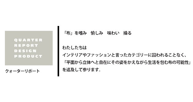 QUARTER REPORT クォーターリポート クッションカバー 45×45cm Jリントゥ  クッション カバー ジャガード織 正方形 日本製 おしゃれ 北欧 柄物 角型 ギフト プレゼント