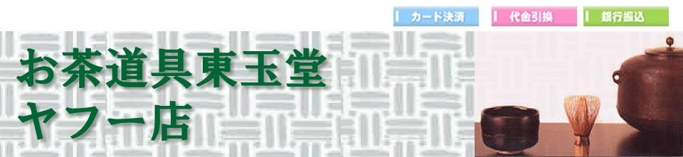 お茶道具東玉堂ヤフー店
