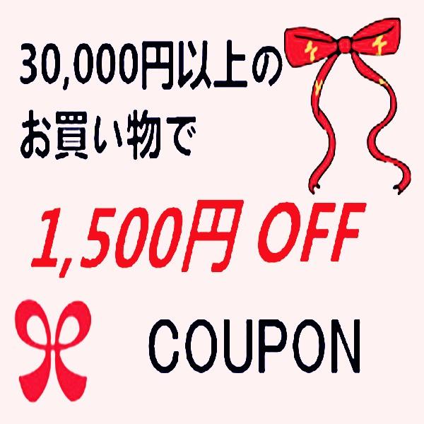30,000円~のお買物で1,500円OFF