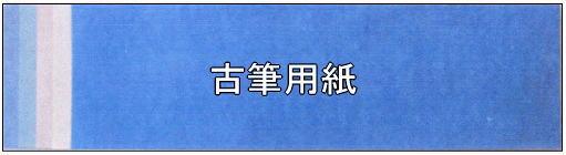 古筆臨書用Logo