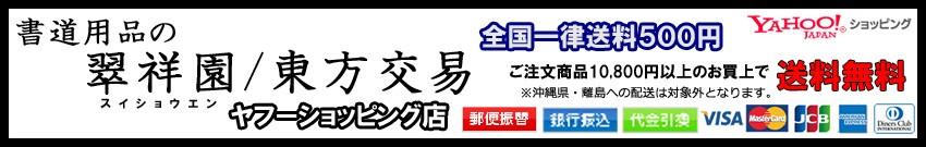 書道用品の翠祥園/東方交易