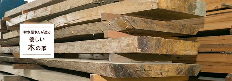 材木屋さんが造る優しい木の家