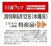 北野 広記/日本ネット経済新聞