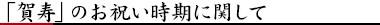 「賀寿」のお祝い時期に関して