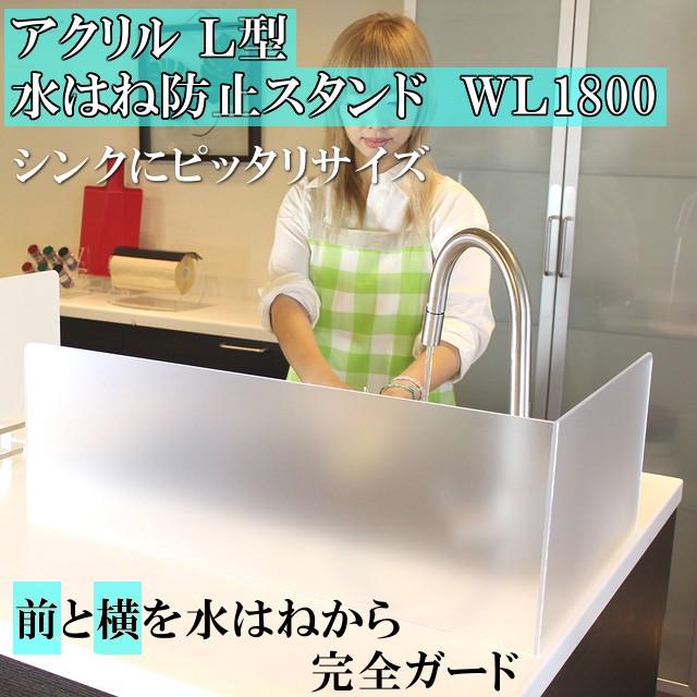 アクリルL型水はね防止スタンドWL1800