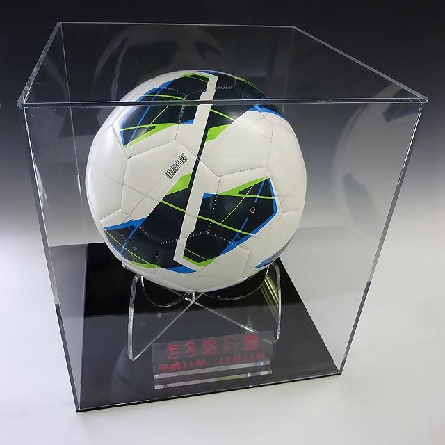 サッカーボール記念ケース