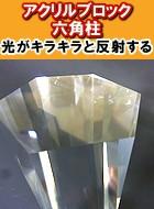 アクリル六角柱