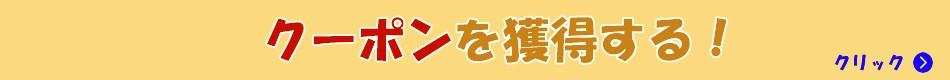 10000円ご購入で3%OFF!のクーポンを獲得する。