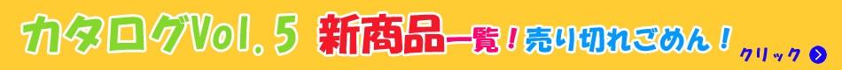 カタログVol.5〜新商品一覧