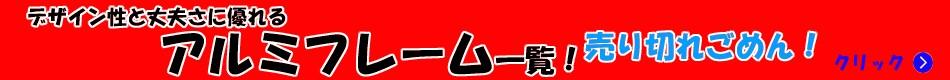 デザイン性と丈夫さに優れるアルミフレーム