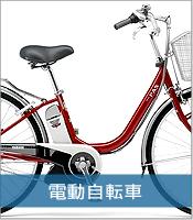 電気自転車