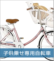 子供乗せ専用自転車