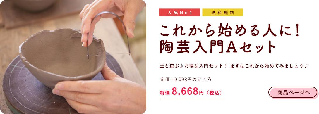 人気NO1 送料無料 これから始める人に!陶芸入門Aセット土と遊ぶ♪お得な入門セット! まずはこれから始めてみましょう♪定価 10,098円のところ特価 8,668円(税込)