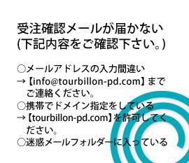 TOURBILLON メールが届かない