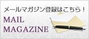 MAIL MAGAZINE メールマガジン登録はこちら!