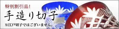 特別割引品 手造り切子 ※江戸切子ではございません。