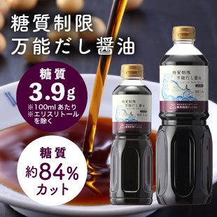 糖質84%オフ!糖質制限 万能だし醤油