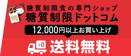 12,000円以上お買い上げ送料無料
