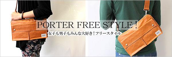 吉田カバン ポーターporter みんな大好きフリースタイル
