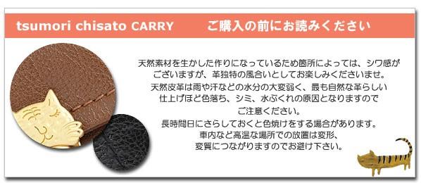 ツモリチサト ネコフラワー ガマ口長財布 革製品の注意点
