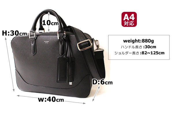 A4対応サイズのビジネスバッグ