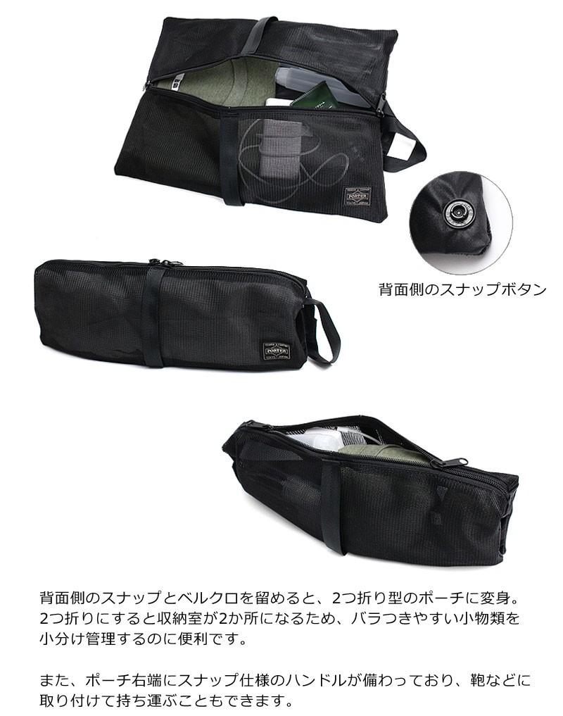 8631a18a142c 吉田カバン ポーター スナックパック ポーチ クロスケース メッシュ ...