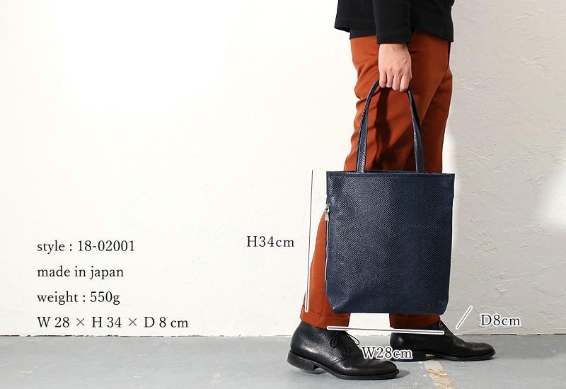 アニアリ スケイルレザー 縦型トートバッグ 18-02001 サイズ