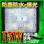 15W新型5連