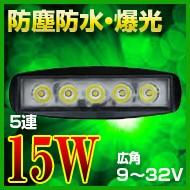 15W 5連  広角 黒