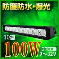 100W:10連