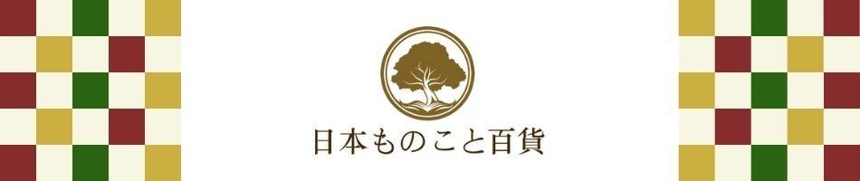 日本の暮らしをたのしむ